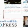 WordPressの記事をfloatで並べたらカラム落ちでズレた!カラム落ちを回避する方法。