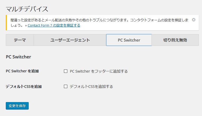Multi Device Switcher PC Switcher