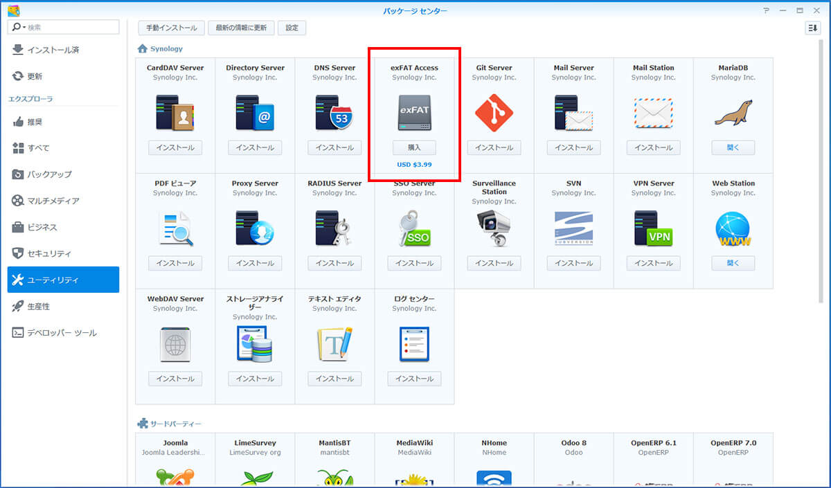 synology DS216j有料